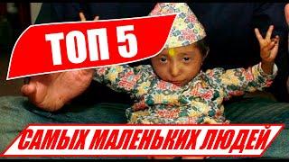 ТОП 5! Самые Маленькие люди в Мире!
