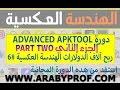دورة Advanced ApkTool | حصريا اربح آلاف الدولارات بإستعمال الهندسة العكسية | الدرس 6