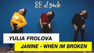 Janine - When I'm Broken | Choreography by Yulia Frolova | D.Side Dance Studio
