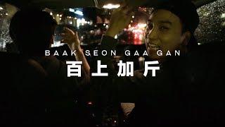 "SYMBIZ ""Baak Seon Gaa Gan (百上加斤)"" — Broken Chinese EP 1"