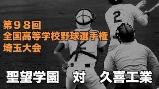 第98回 全国高等学校野球選手権★埼玉大会★聖望学園 対 久喜工業