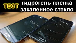 Что лучше спасет от удара стекло смартфона? Гидрогель пленка или закаленное стекло?