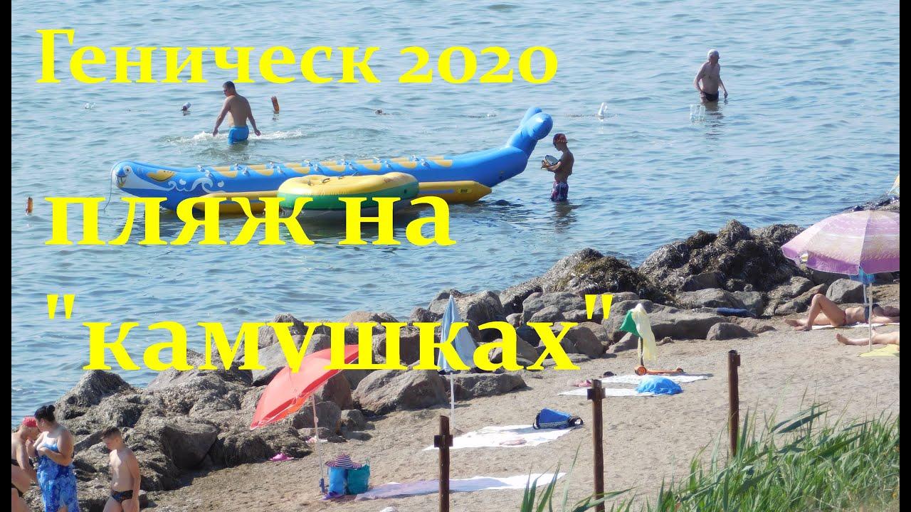 Воскресный день на берегу в Геническе в июле