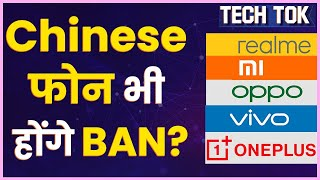 Chinese Apps Ban In India: क्या Chinese Mobile Phone, Smartphones Ban हो सकते हैं?|Chinese Phone Ban