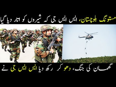 Special Service Group Of Pakistan Has Taken A Part In Balochistan Mustang Op