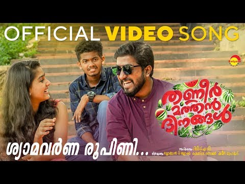 shyamavarna-roopini-|-official-video-song-hd-|-thanneer-mathan-dinangal-|-vineeth-sreenivasan