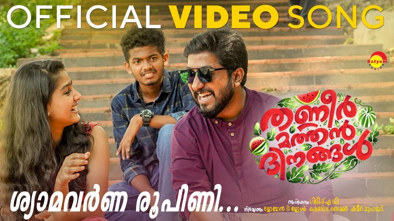 Shyamavarna Roopini | Official Video Song HD | Thanneer Mathan Dinangal | Vineeth Sreenivasan