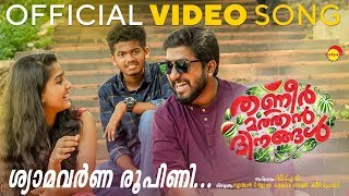 Song : syama varna roopini inspired from a traditional additional music and arrangements justin varghese lyrics by suha...
