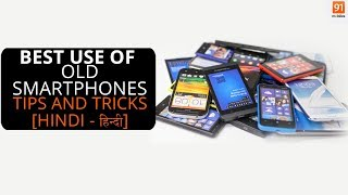 Best use of your old smartphone: Tips and tricks [Hindi-हिन्दी]