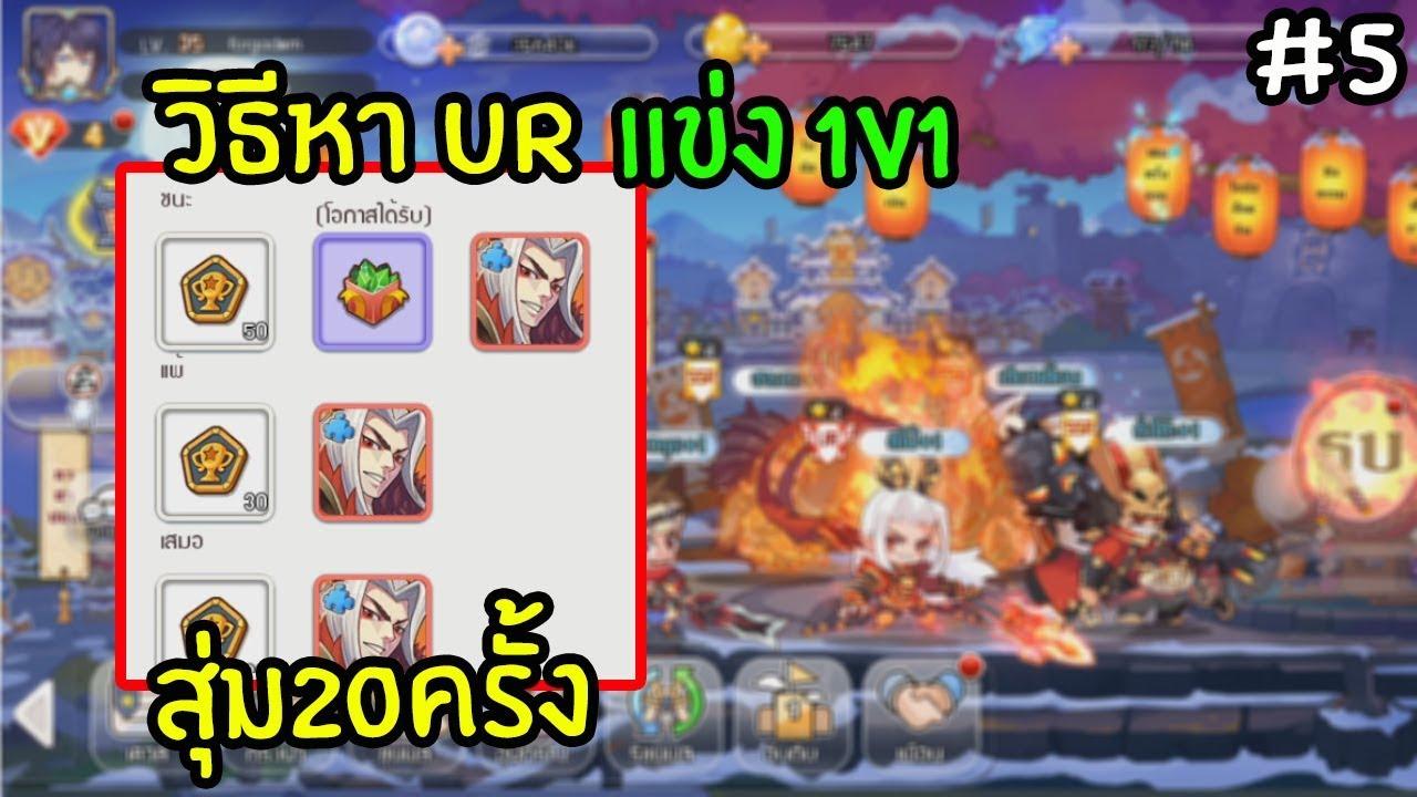 Samkok MOE[#5]วิธีหาUR แข่ง1v1