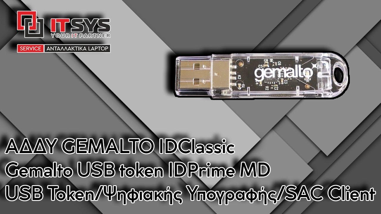 ΑΔΔΥ GEMALTO IDPrime MD840 / SEC-00830 (Bundle) USB Token Ψηφιακής  Υπογραφής K30-SAC / SAC Client