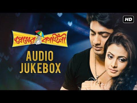 Premer Kahini | Audio Jukebox | Dev | Koel | Jeet Gannguli | Ravi Kinagi | SVF Music