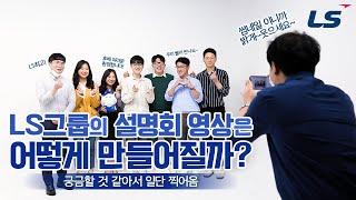 LS그룹 | 촬영 비하인드 : 채용설명회는 어떻게 만들…