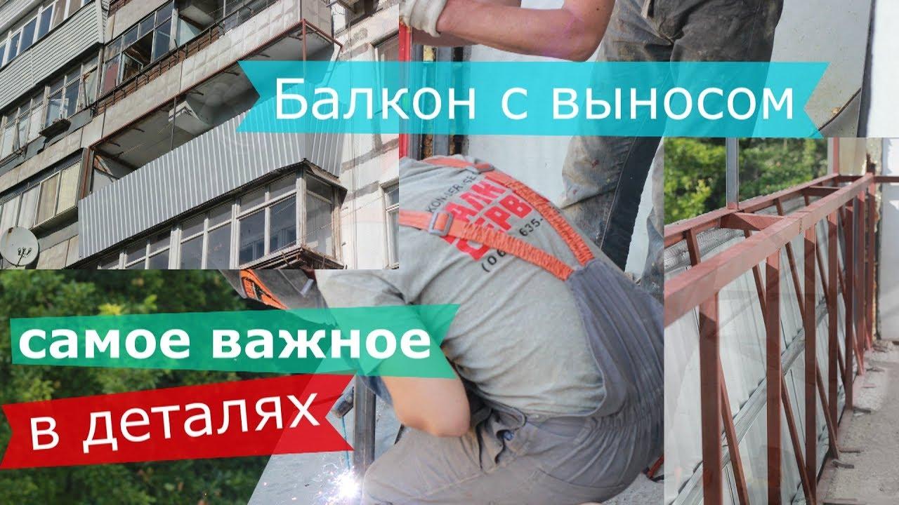 Балкон с выносом своими руками фото 255