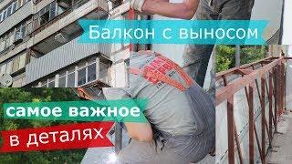 видео заказать балкон с выносом