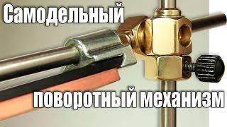 Как сделать своими руками поворотный механизм для заточки ножей