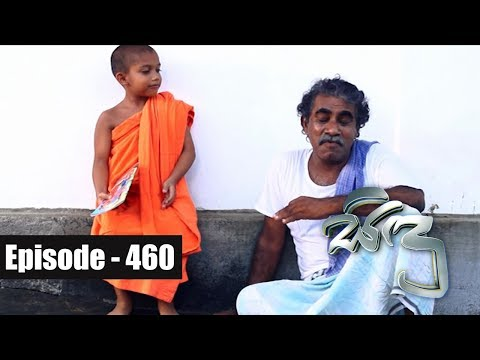 Sidu | Episode 460 11th May 2018