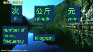 HSK 2 -Basic 300 Mandarin Chinese words (part 7/8) | Hua Jie Language