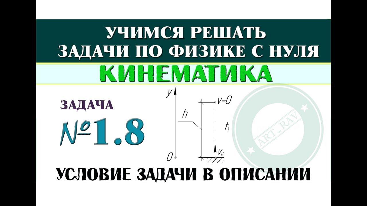 Физика кинематика решение задач для вузов рабинович сборник задач по термодинамике решение задач