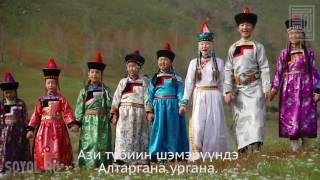 Мүнгэн хонхонууд / Алтарганын гимн - Гимн Алтарганы
