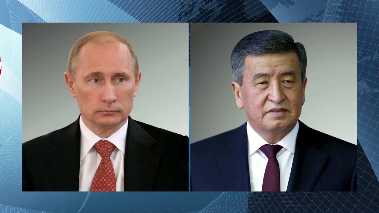 Борьба с коронавирусом стала одной из тем телефонного разговора В.Путина с президентом Киргизии.