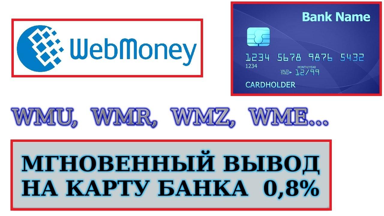 моментальный вывод денег webmoney