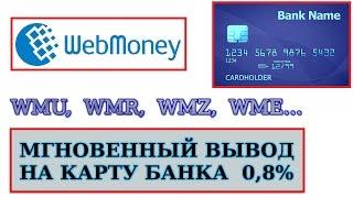 Webmoney вывод денег. Получение средств: WMU, WMR, WMZ, WME сразу на банковскую карту