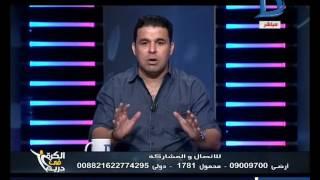 الكرة فى دريم| مع خالد الغندور حلقة 9-9-2016
