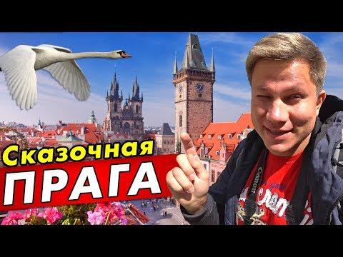 ПРАГА: что посмотреть в Чехии за 1 день? Влог про достопримечательности Праги