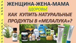 Купить натуральные продукты в Компании Мелалука? Обзор сайта Женщина-Жена-Мама Канал Лидии Савченко(, 2017-10-17T03:31:18.000Z)