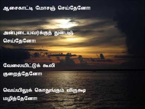 Vallalar Song - Enna Paavam Seitheno - Mazhaiyur Sadasivam
