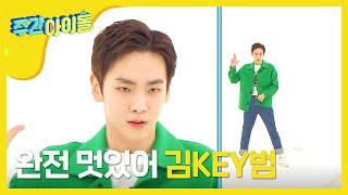 [2.77 MB] [Weekly Idol EP.382] Key(キー), sing a random play dance by another singer!