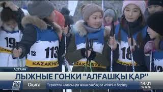 200 астанчан встали на лыжи: в столице проходят соревнования «Алғашқы қар»