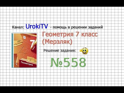 Задание №558 - ГДЗ по геометрии 7 класс (Мерзляк)