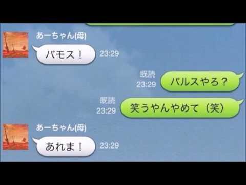 LINEおもしろトーク集③ オカン編Ⅰ