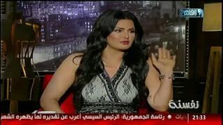 سما المصرى: الست دلوقتى لو لابسة نقاب هتتعاكس!