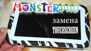Замена тачскрина на планшете MonsterPad
