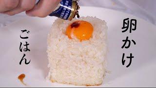 世界一映える卵かけご飯作ったホイ 【料理研究家】 PDS