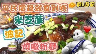 [窮L遊記‧中西區篇] #05 波記燒臘粉麵店︱平民價錢就食到嘅「米芝蓮」!?