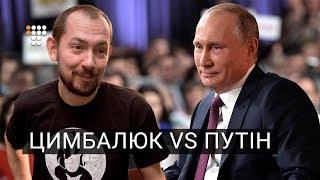 Журналіст Путіну: Ми лише з вашими бурятами знайомі