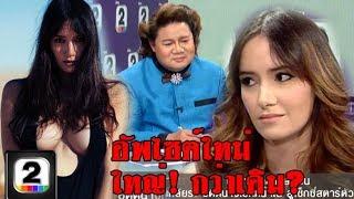 Repeat youtube video ซาร่า มาลากุล เลน ฉ.เต็ม part 1 อดีตนางเอกหน้าใส สู่เซ็กซี่สตาร์ตัวแม่ คนดังนั่งเคลียร์ ช่อง2