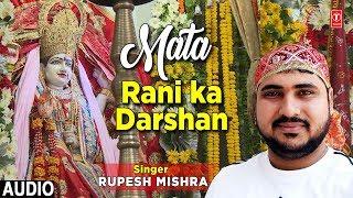 माता रानी का दर्शन I MATA RANI KA DARSHAN I RUPESH MISHRA I New Latest Full Audio Song