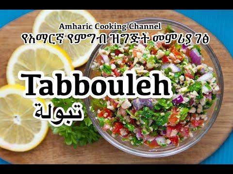 Tabouleh Salad - የአማርኛ የምግብ ዝግጅት መምሪያ ገፅ