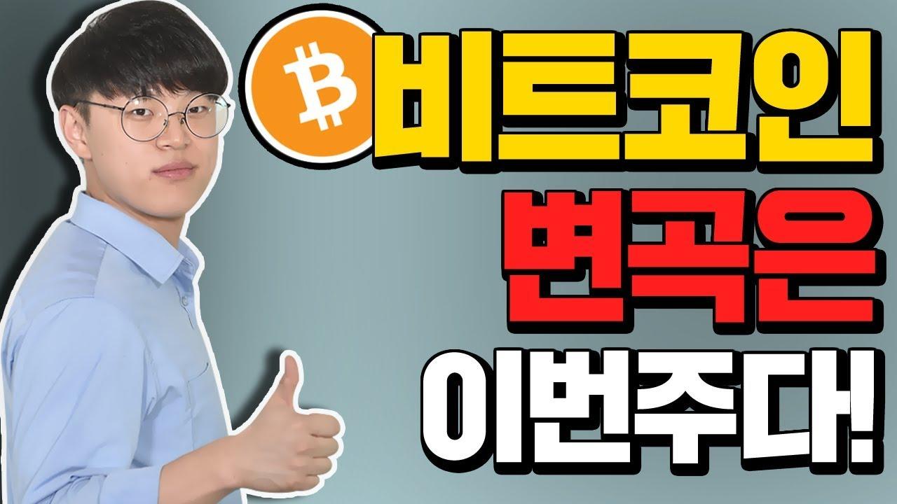 비트코인 변곡은 이번주다! | 비트코인 전망 | 비트코인 투자 | 김민형의 비트코인 '스토'리