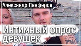 ИНТИМНЫЙ ОПРОС ДЕВУШЕК  Минет на первом свдании  Александр Панфер