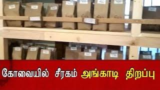 கோவையில் சீரகம் அங்காடி திறப்பு | Cumin store opening in Coimbatore