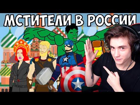 МСТИТЕЛИ В РОССИИ Реакция на МУЛЬТИХАЙП