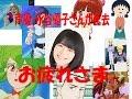 【訃報】声優・水谷優子さんが死去 ちびまる子のお姉ちゃん、デジモンの武之内空役など
