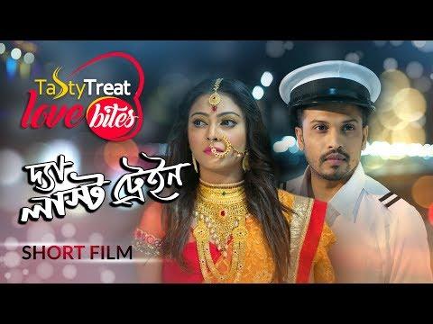 The Last Train | Bangla New Short Film 2018 | Tasty Treat Love Bites | Sudip Biswas | Nabila Islam