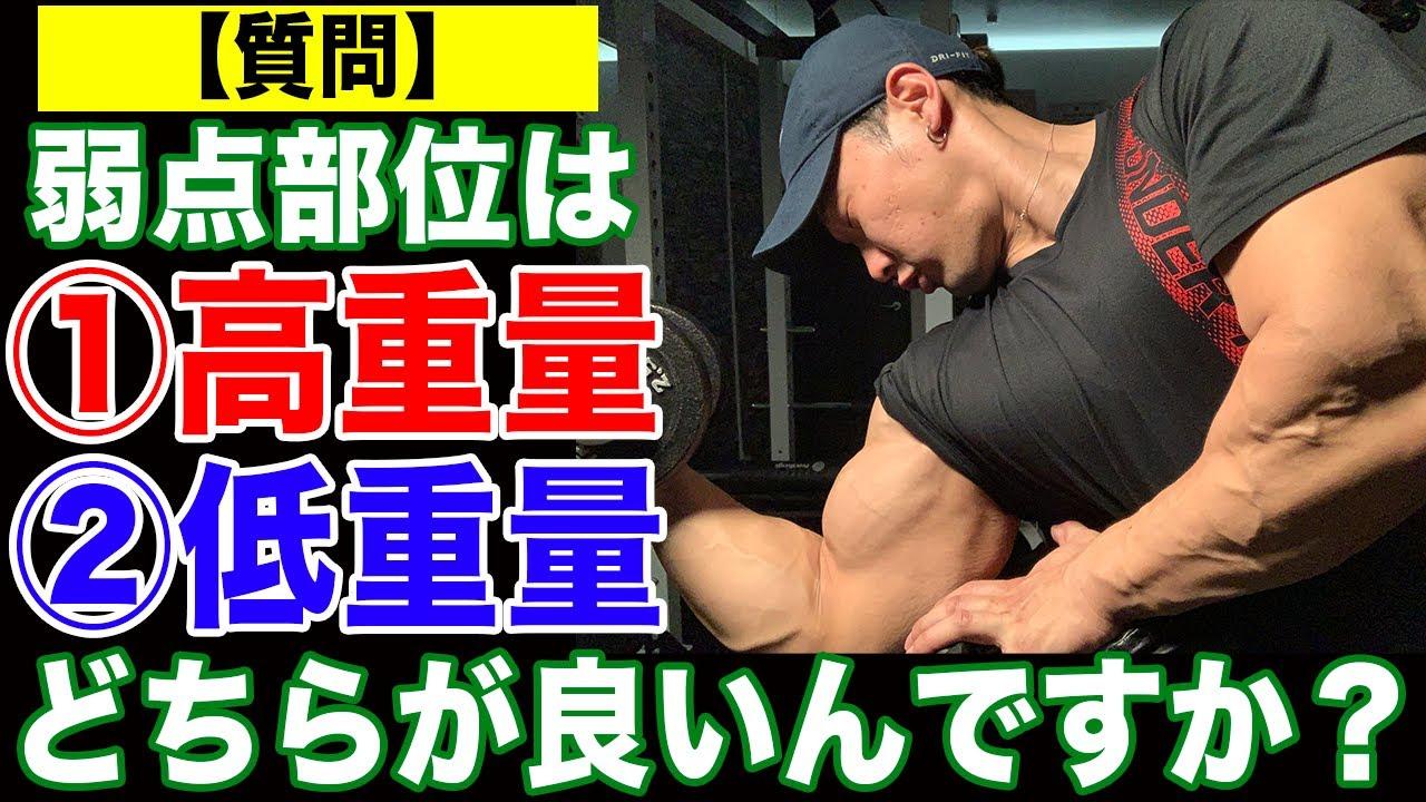 【筋トレ】最も効率よく弱点部位を克服する方法を解説!